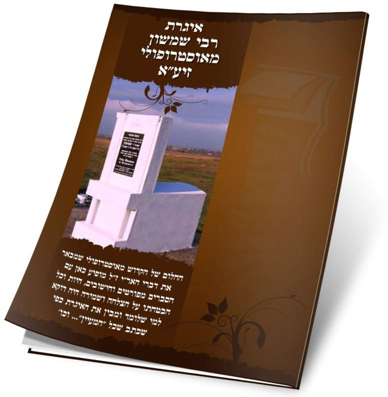 איגרת רבי שמשון מאוסטרופולי (להורדה)