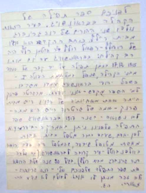 """הפתק שכתבה סבתי רנה ז""""ל ואשר נמצא על ידי  לאחר מותה בתוך מחזור תפילה זה"""
